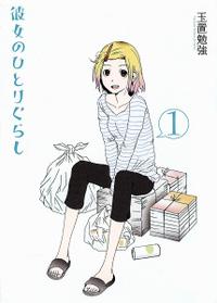 Kanojohyoushi