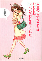 Cover_jinsei_2