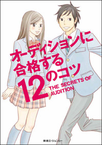 Cover_audition_2